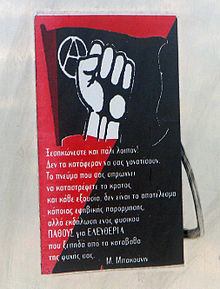 Anarchist_Poster_on_a_wall_in_Salonik