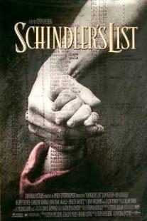 La_llista_de_Schindler